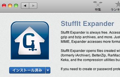 StuffIt Expander.png