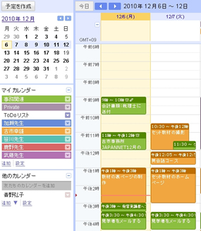 グーグルカレンダー