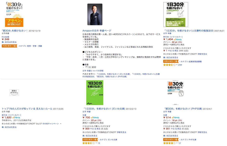 AmazonRank14books.png