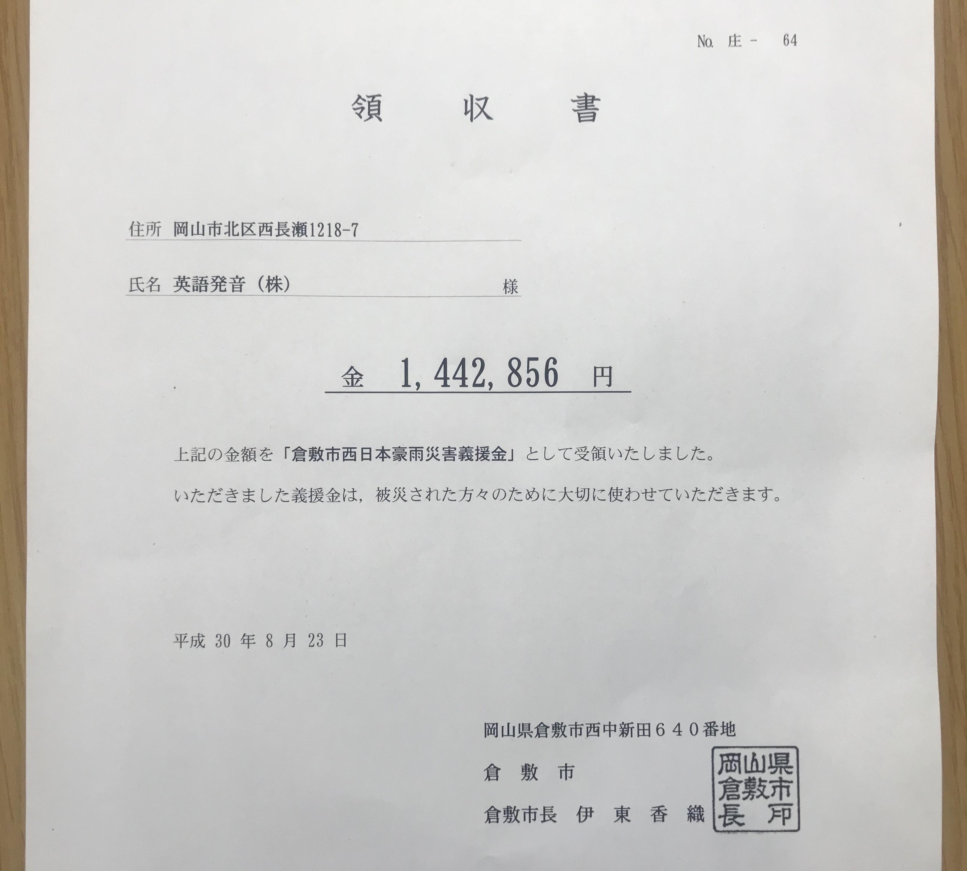 KurashikiDonation_7959.jpg