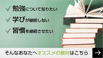勉強について知りたい。学びが継続しない。習慣を継続させたい