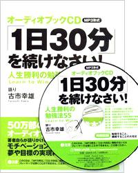 オーディオブックCD「1日30分」を続けなさい!