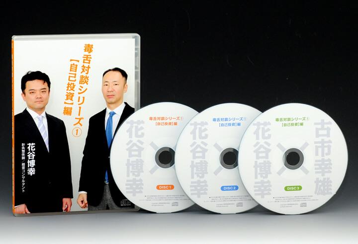 毒舌対談CD 自己投資編