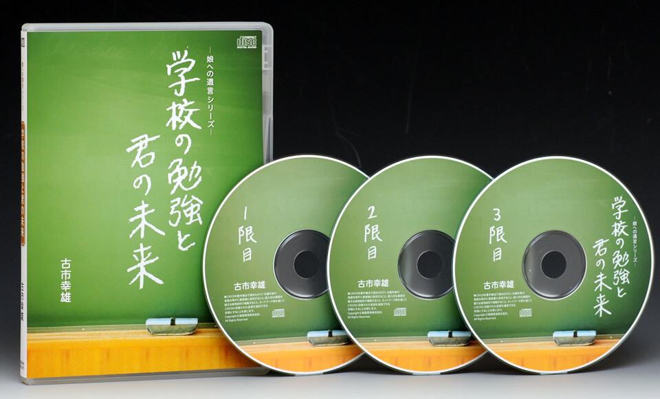 学校の勉強と君の未来CD