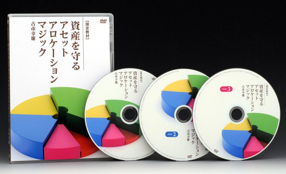 【限定教材】資産を守るアセット アロケーションマジック DVD