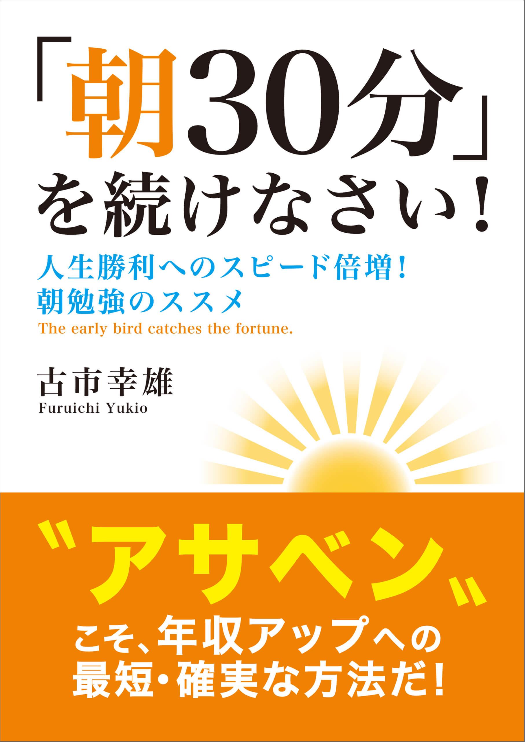 「朝30分」を続けなさい!Kindle版