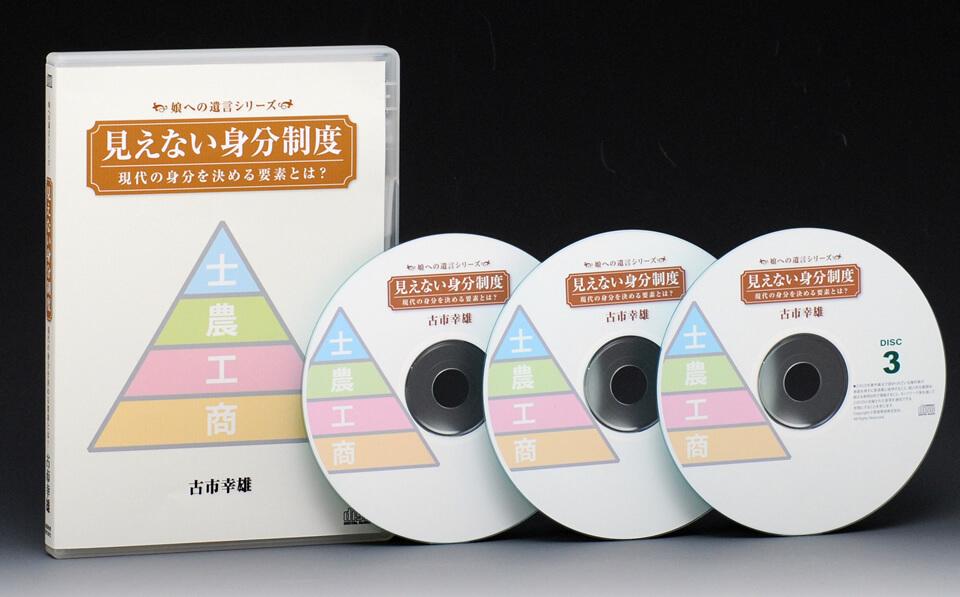 見えない身分制度 CD