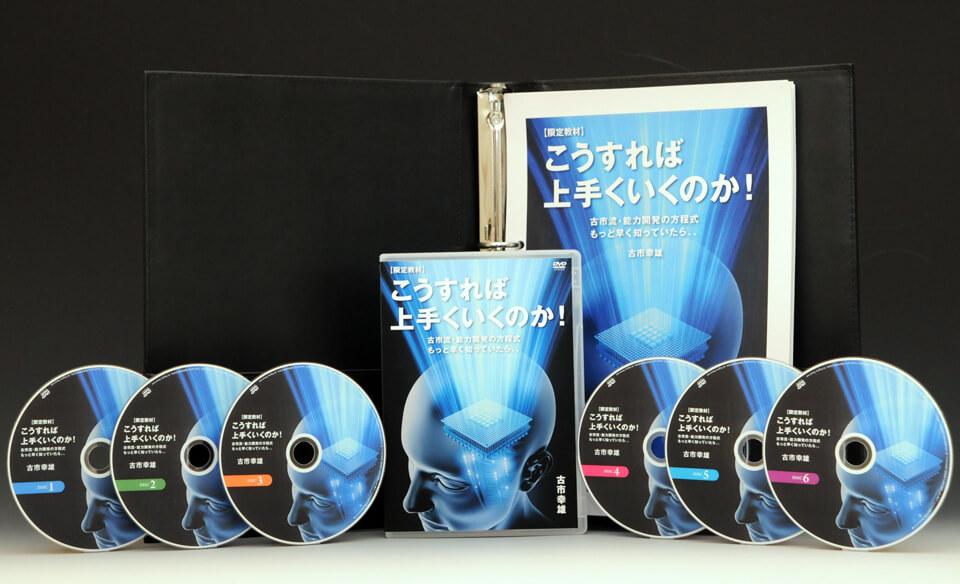 【限定教材】こうすれば 上手くいくのか! DVD