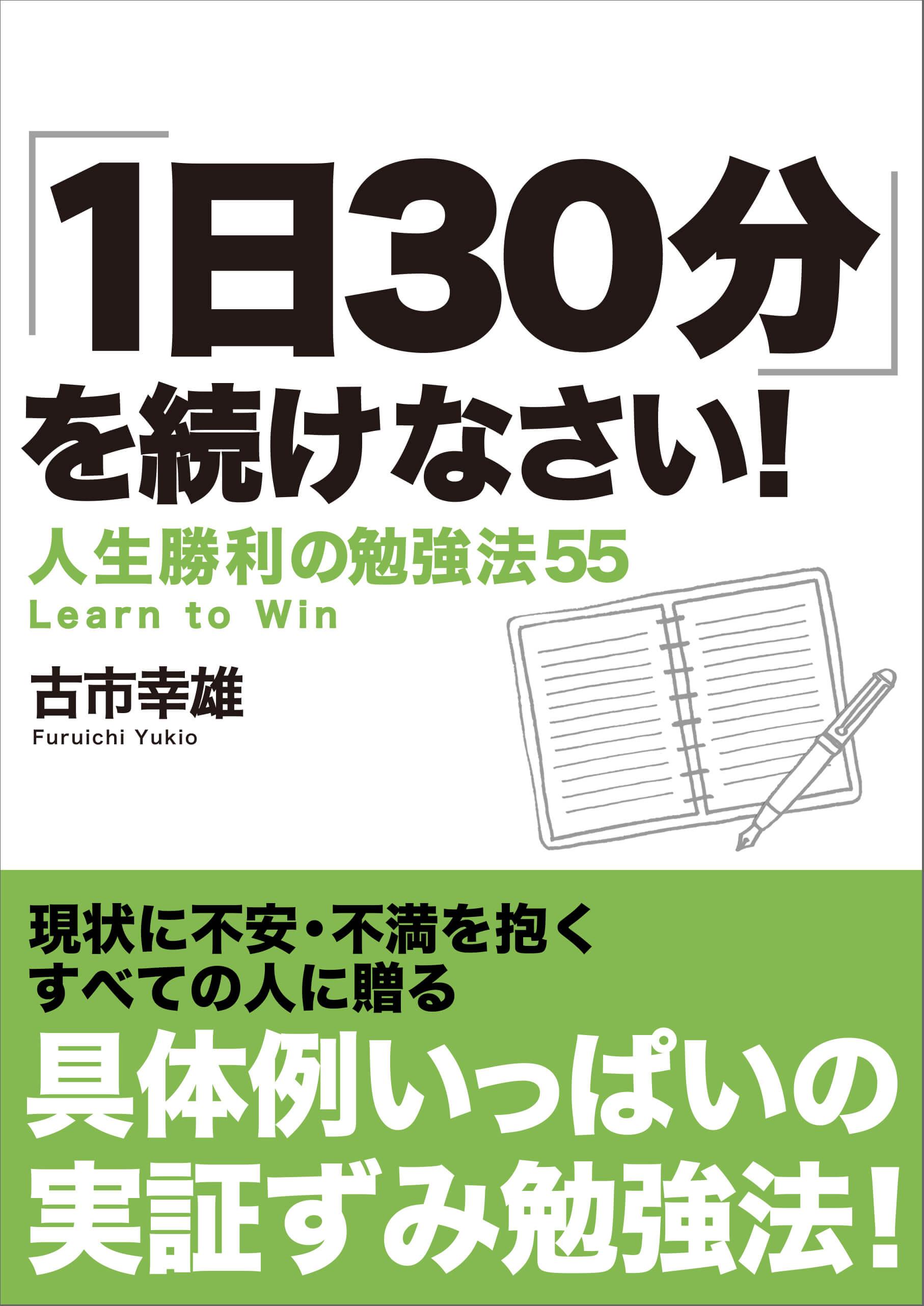 「1日30分」を続けなさい!Kindle版