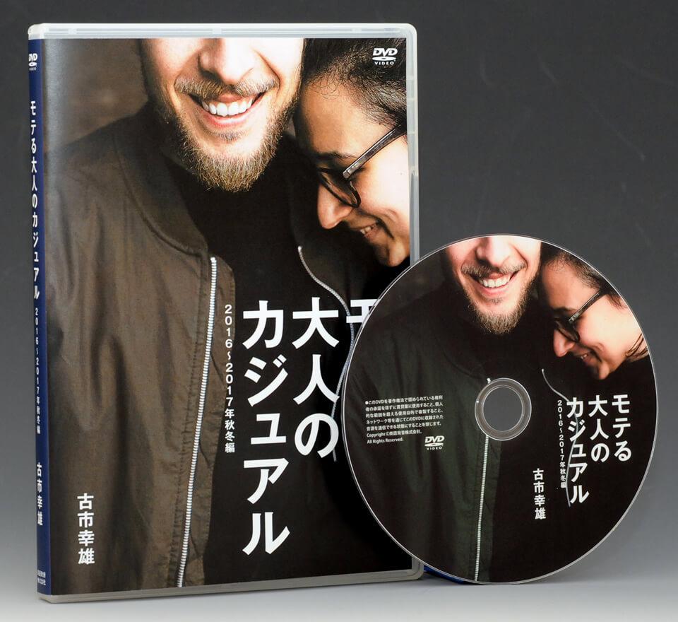 モテる大人のカジュアル DVD
