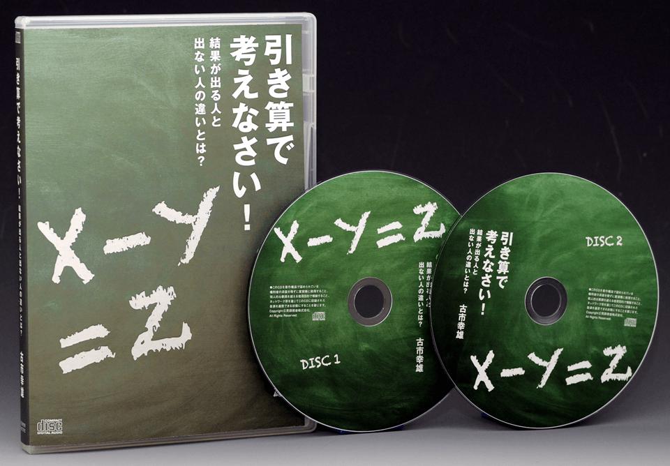 引き算で考えなさい!CD