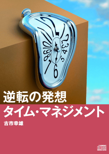 逆転の発想 タイム・マネジメントCD