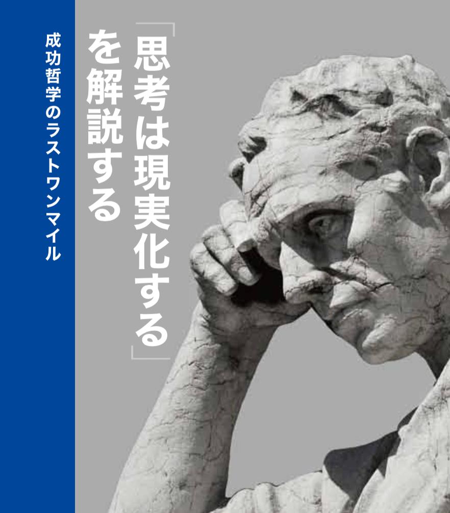 「思考は現実化する」を解説する 〜成功哲学のラストワンマイル