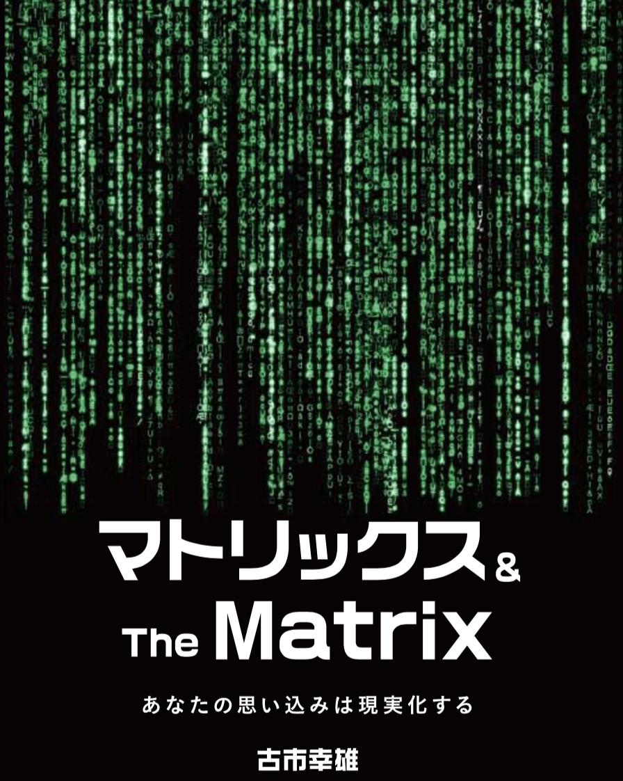 マトリックス & The Matrix 〜 あなたの思い込みは現実化する