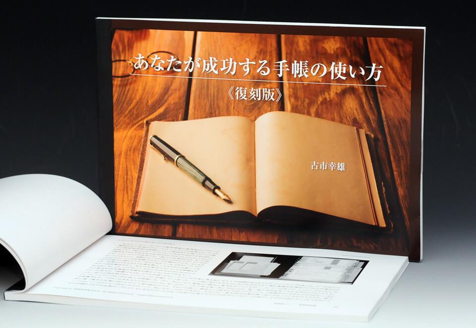 あなたが成功する手帳の使い方 ≪復刻版≫