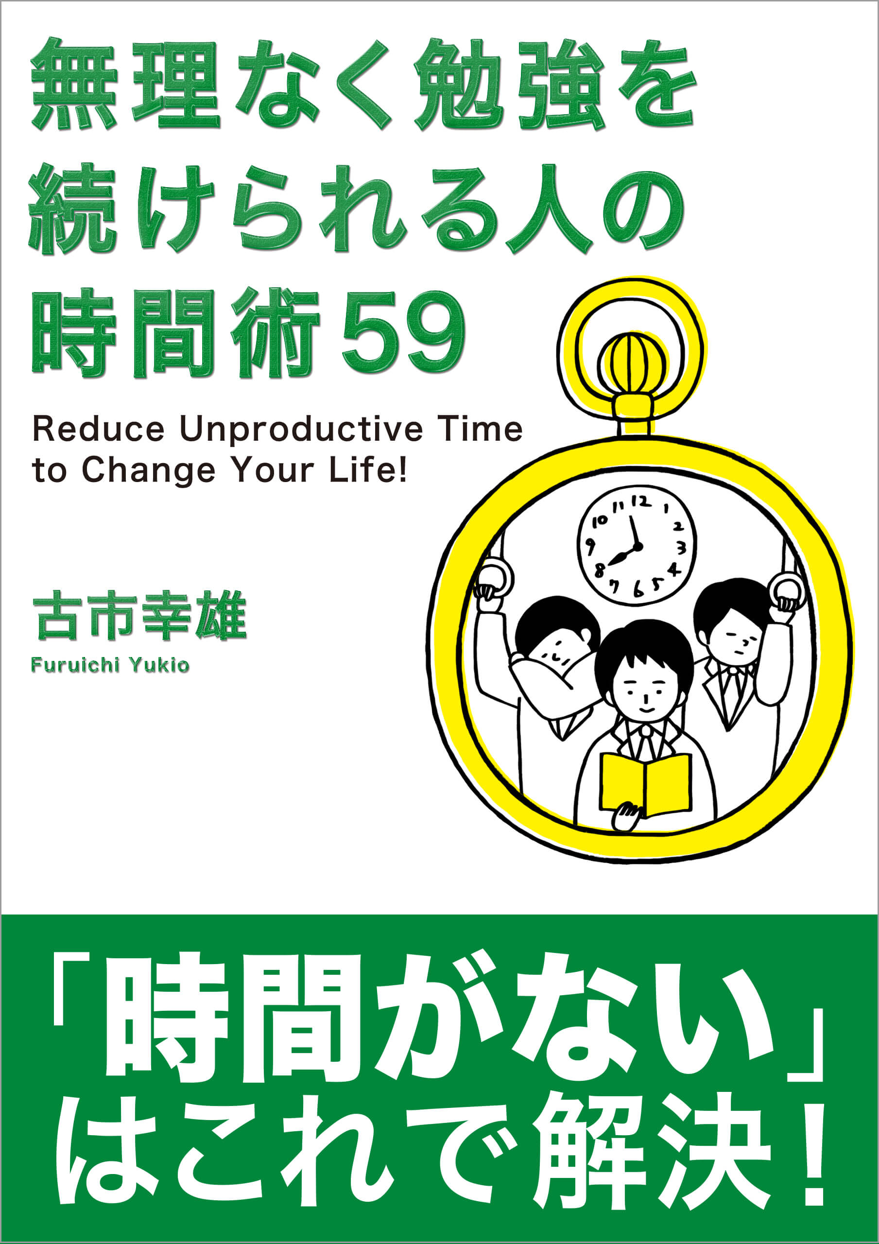 無理なく勉強を続けられる人の時間術59