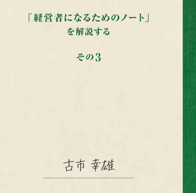 「経営者になるためのノート」を解説する その3