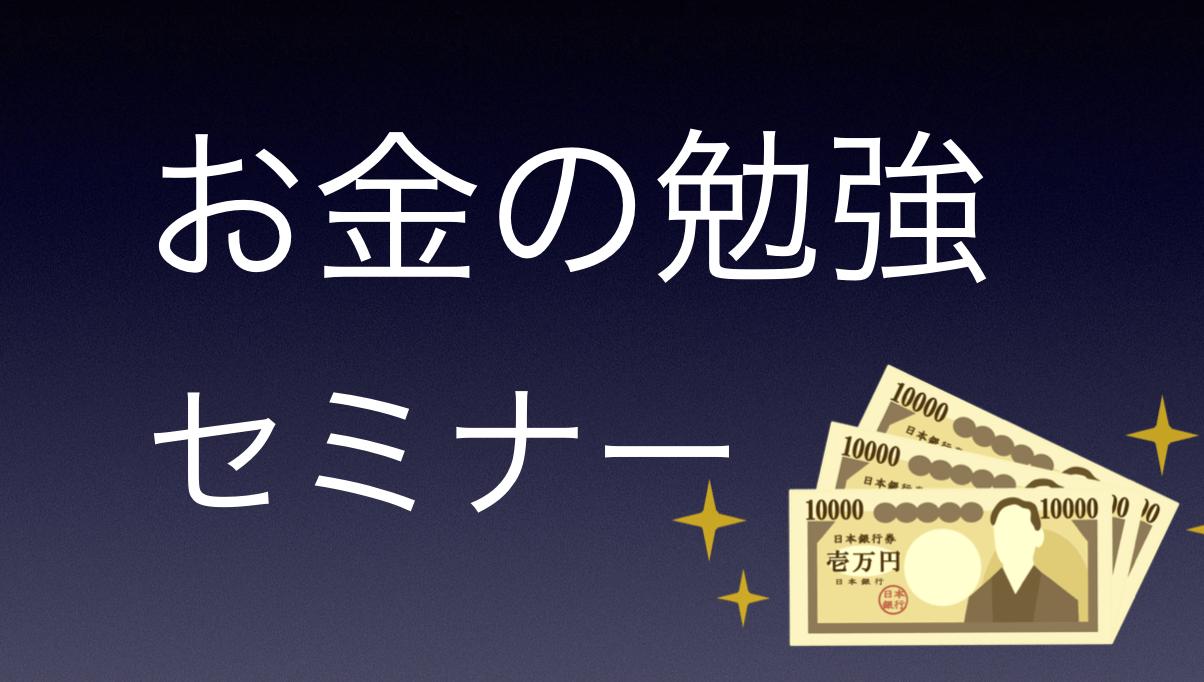 お金の勉強セミナー