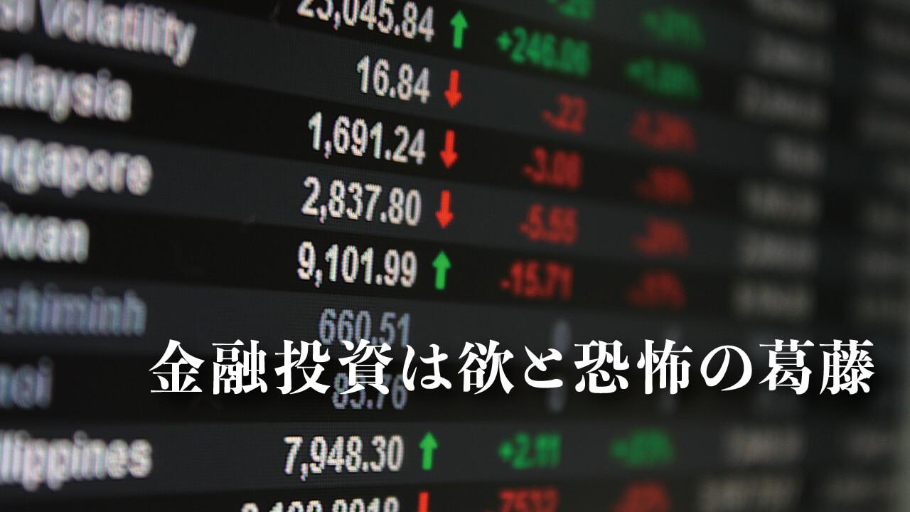 金融投資は欲と恐怖の葛藤メルマガ