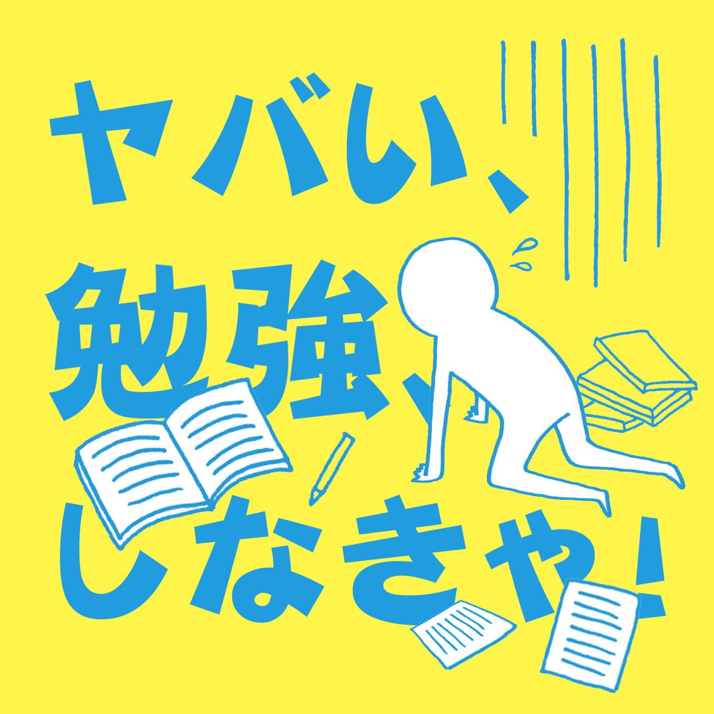 【無料インタビュー音声】 ヤバい、勉強、しなきゃ!